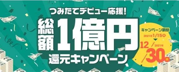 総額1億円キャンペーン