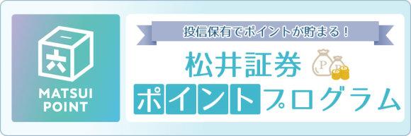 松井証券ポイントプログラム