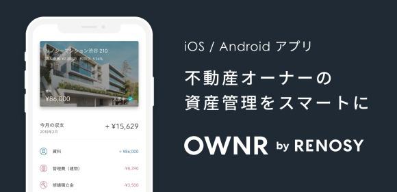 リノシーアプリ