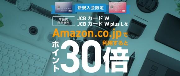 JCB CARD W Amazonポイント還元30倍キャンペーン