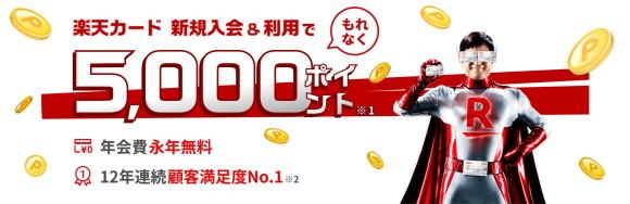楽天カード 新規入会キャンペーン