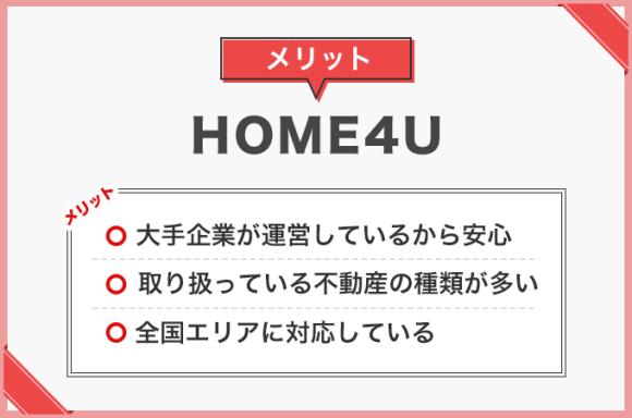 HOME4Uメリット