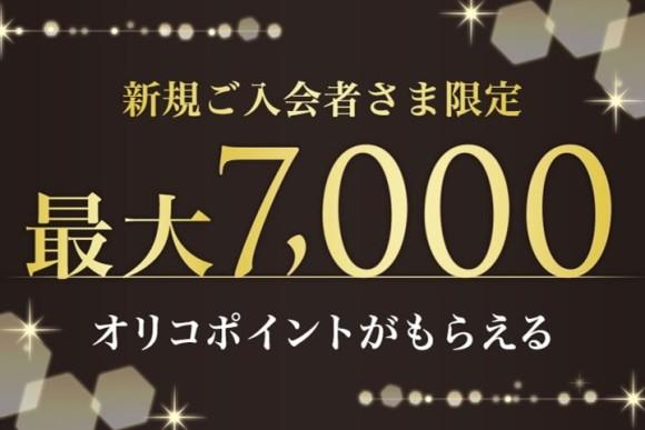 キャンペーン参加で最大7,000ポイント