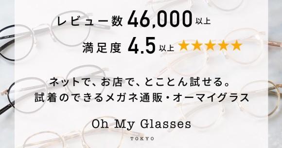 オーマイグラス
