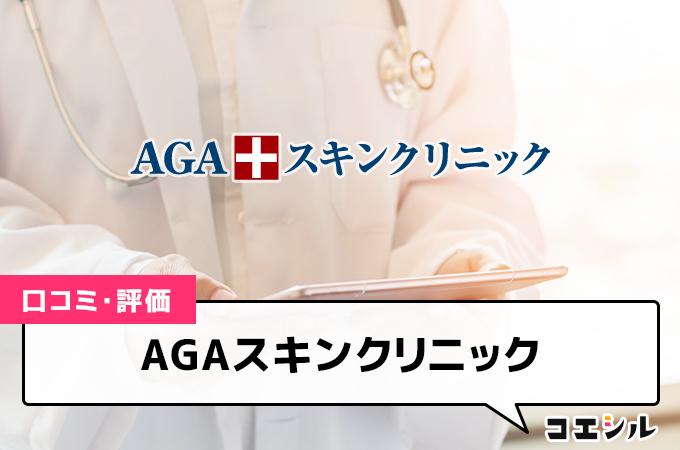 AGAスキンクリニックの口コミと評判