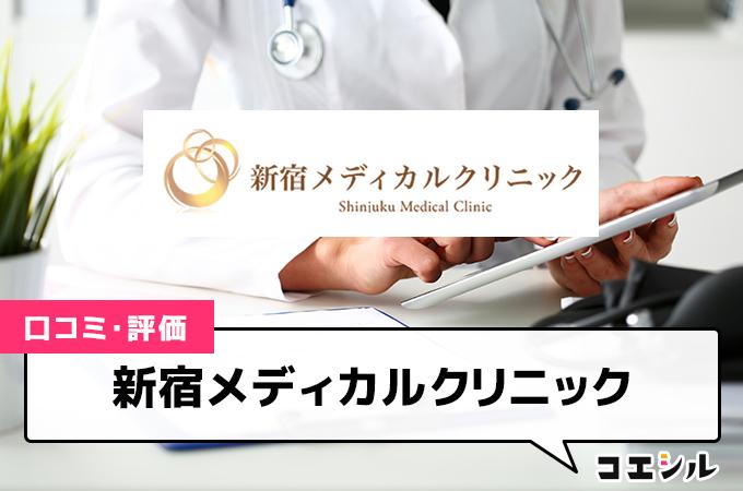 新宿メディカルクリニックの口コミと評判