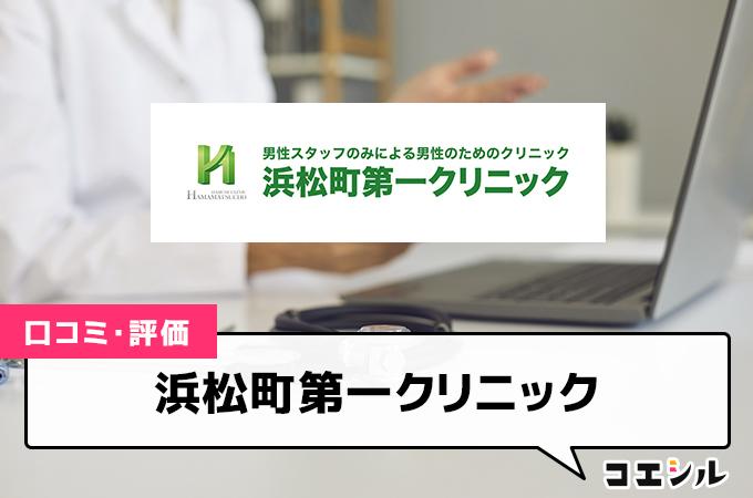 浜松町第一クリニックの口コミと評判