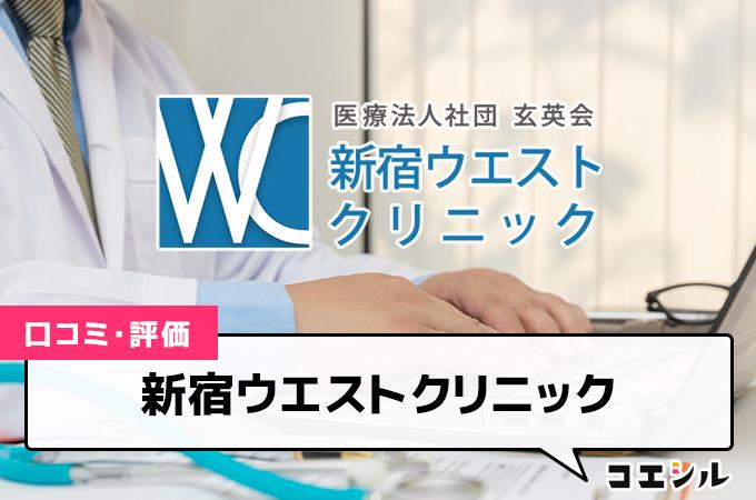 新宿ウエストクリニックの口コミと評判