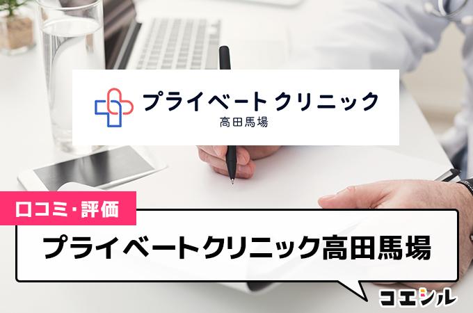 プライベートクリニック高田馬場の口コミと評判