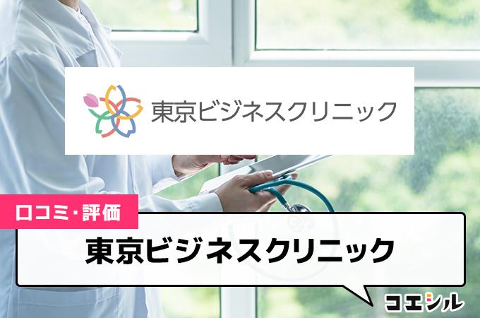 東京ビジネスクリニックの口コミと評判