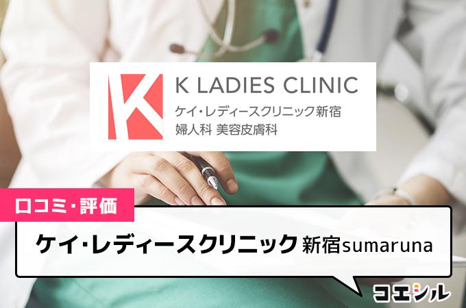 ケイ・レディースクリニック新宿sumarunaの口コミと評判