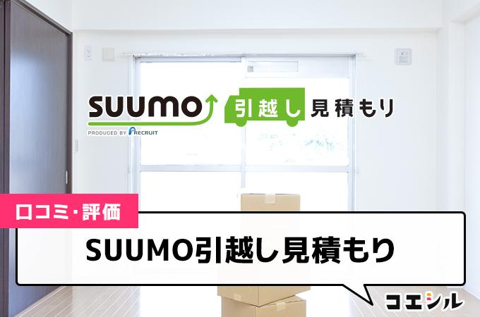 SUUMO引越し見積もりの口コミと評判