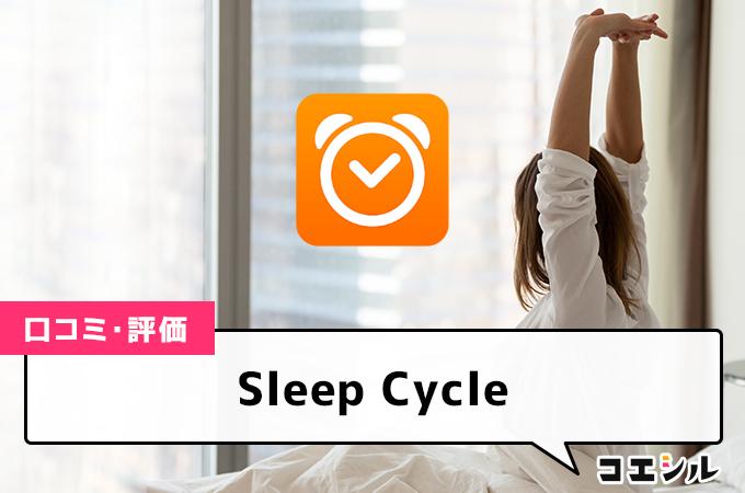 SleepCycleの口コミと評判