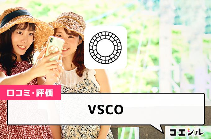 VSCOの口コミと評判