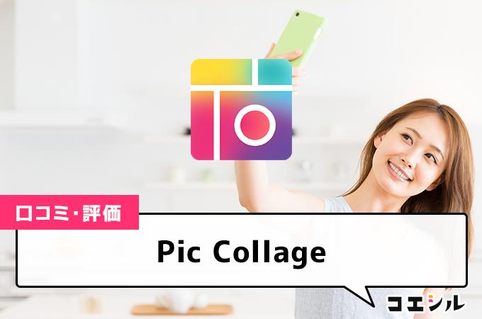 Pic Collageの口コミと評判