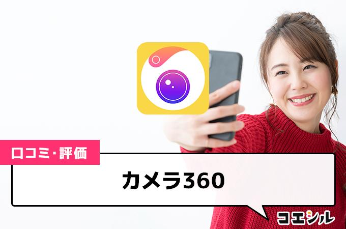 カメラ360の口コミと評判