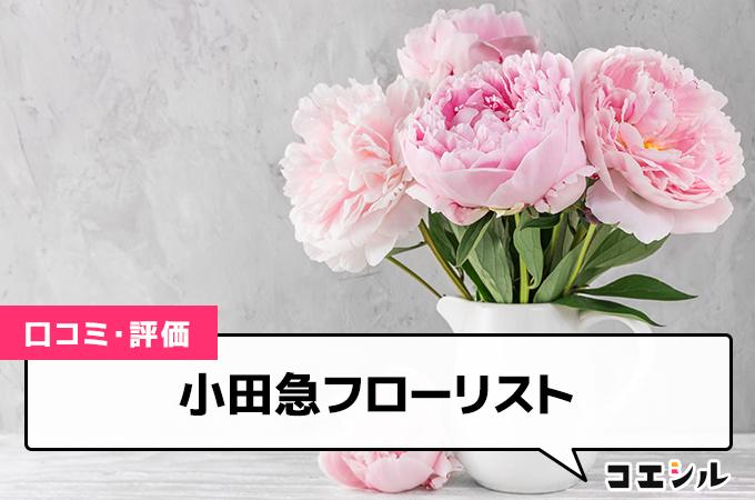 小田急フローリストの口コミと評判
