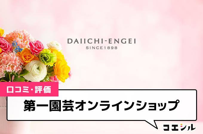 第一園芸オンラインショップの口コミと評判