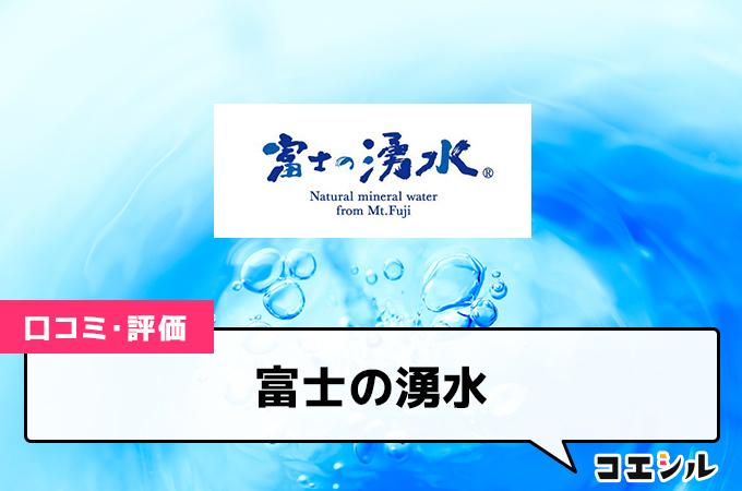 富士の湧水の口コミと評判