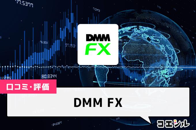 DMMFXの評判(口コミ)は?メリットやデメリットまとめ