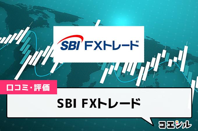 SBI FXトレードの口コミと評判
