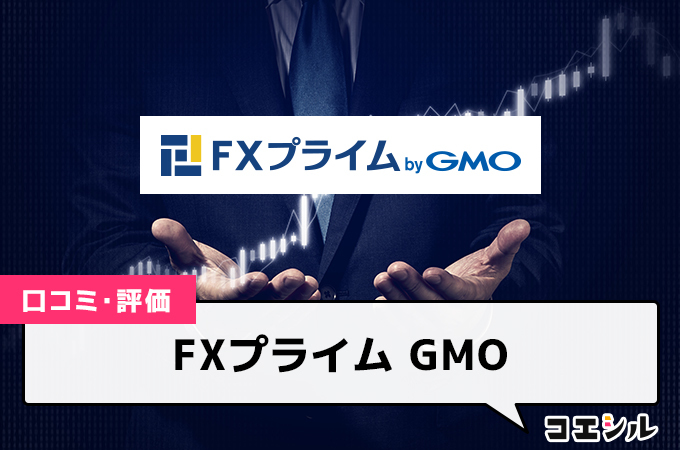 FXプライム GMOの口コミと評判