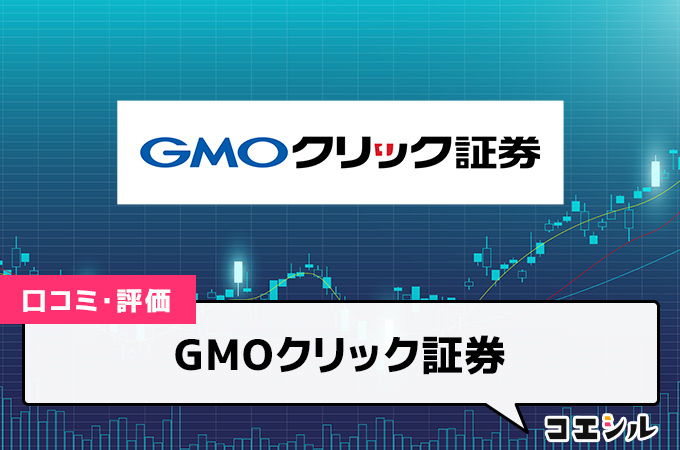 GMOクリック証券(FX)の評判や口コミ|スプレッドは低い?