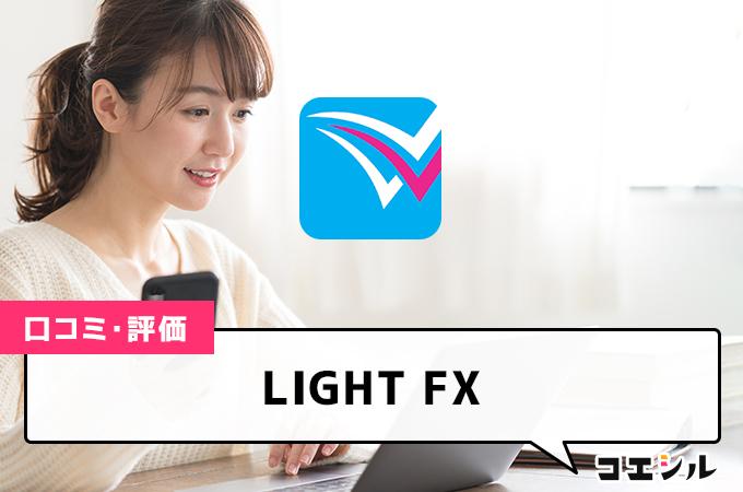 LIGHT FXの口コミと評判