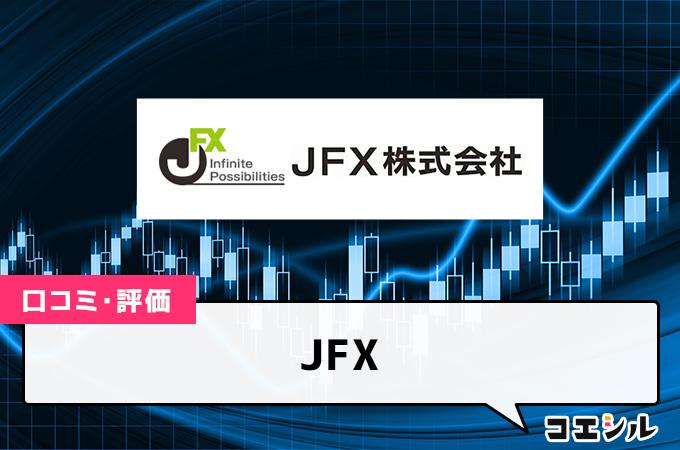 JFXの口コミと評判