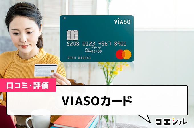 VIASOカードの口コミと評判