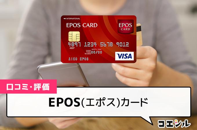 EPOS(エポス)カードの口コミと評判