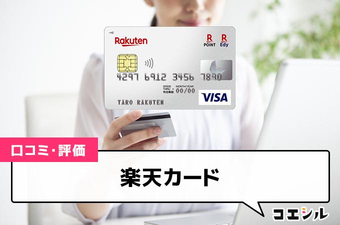 楽天カードの口コミ評判|メリット・デメリットやお得な使い方を完全解説!