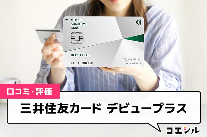 三井住友カード デビュープラスの口コミと評判|メリット・デメリットや還元率を徹底解説