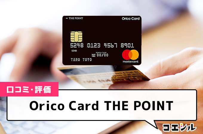 Orico Card THE POINTの口コミと評判
