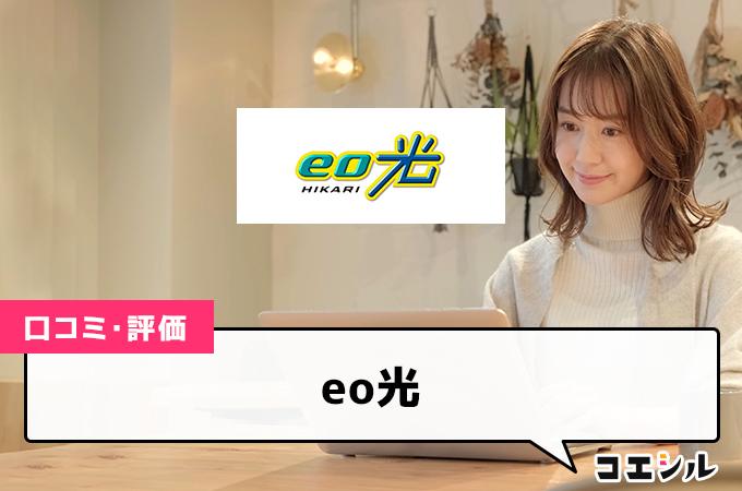 eo光の口コミと評判