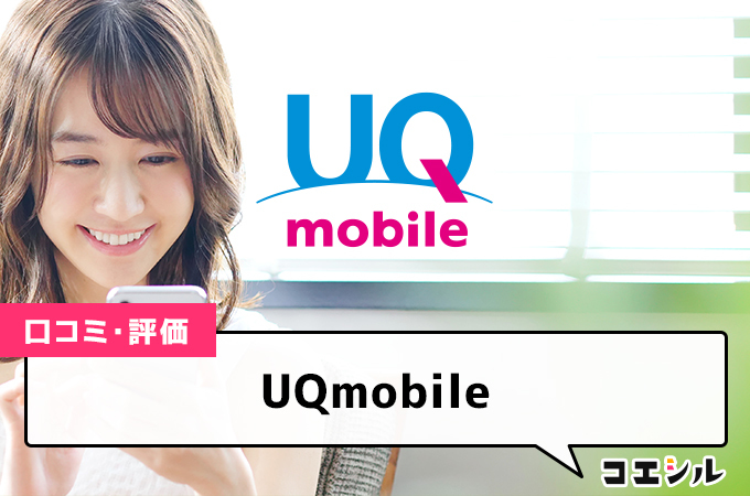UQモバイルの評判(口コミ)は?新料金プランの比較や通信速度を紹介