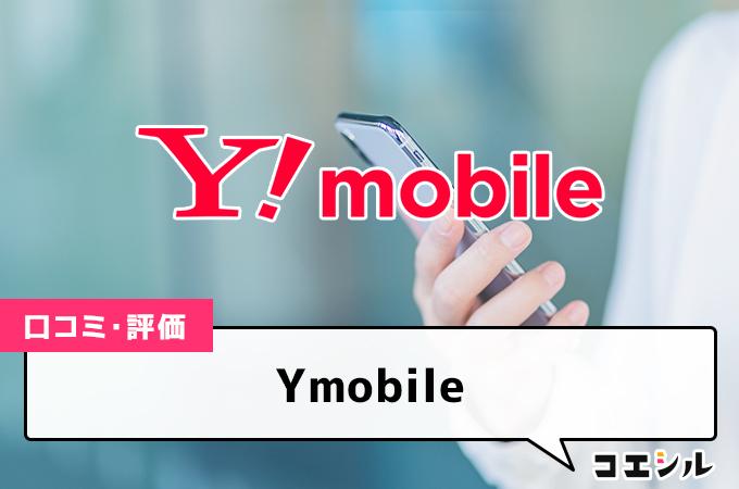 Ymobileの口コミと評判