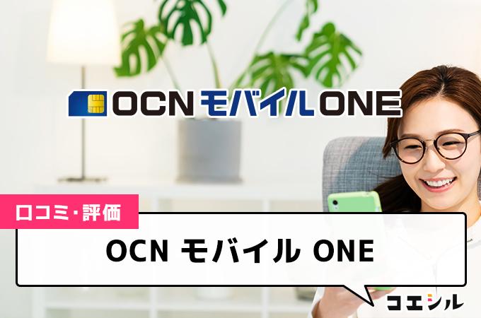 OCN モバイル ONEの口コミと評判
