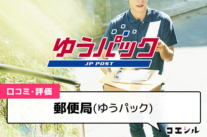 郵便局(ゆうパック)の口コミと評判