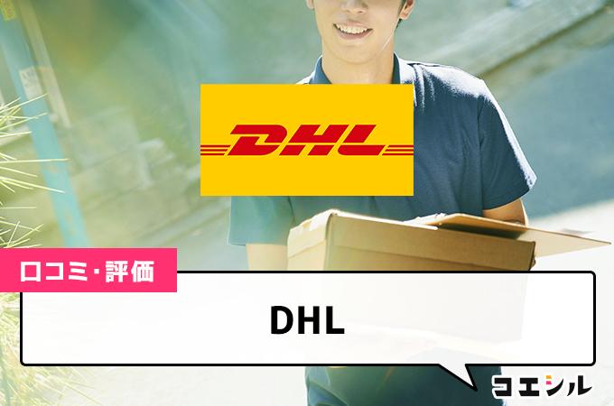 DHLの口コミと評判