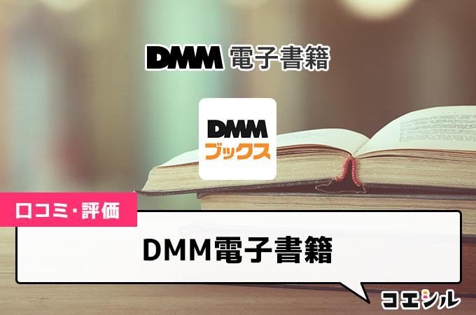 DMM電子書籍の口コミと評判