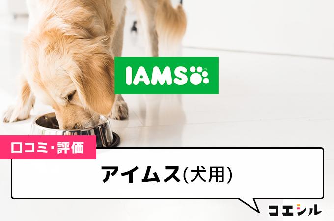 アイムス(犬用)の口コミと評判