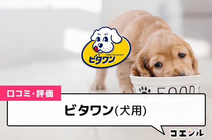 ビタワン(犬用)の口コミと評判
