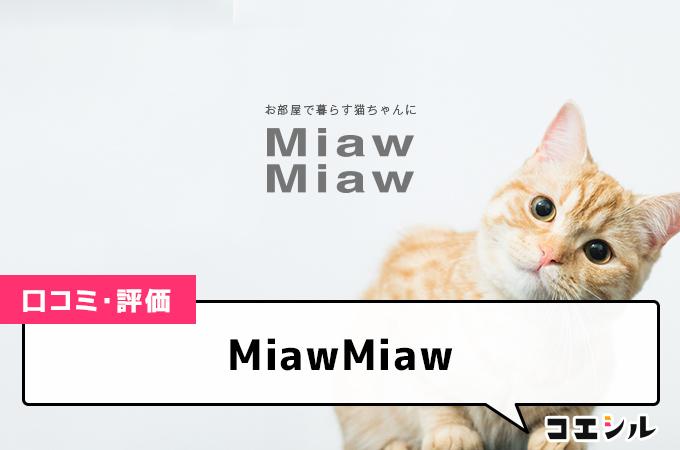 MiawMiawの口コミと評判