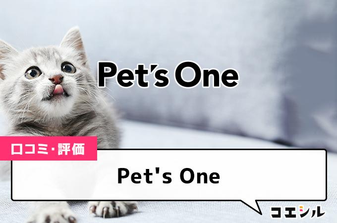 Pet's Oneの口コミと評判