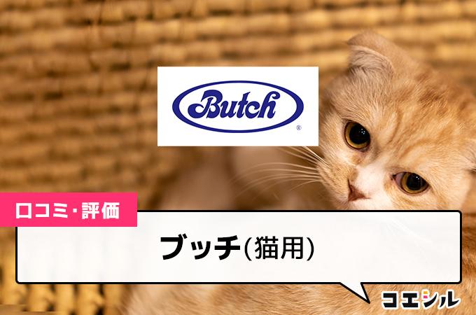 ブッチ(猫用)の口コミと評判