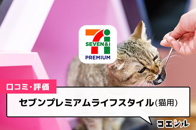 セブンプレミアムライフスタイル(猫用)の口コミと評判