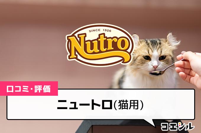 ニュートロ(猫用)の口コミと評判