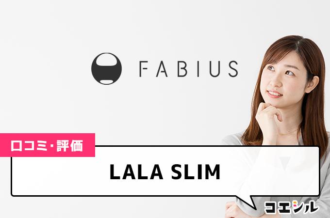 LALA SLIMの口コミと評判