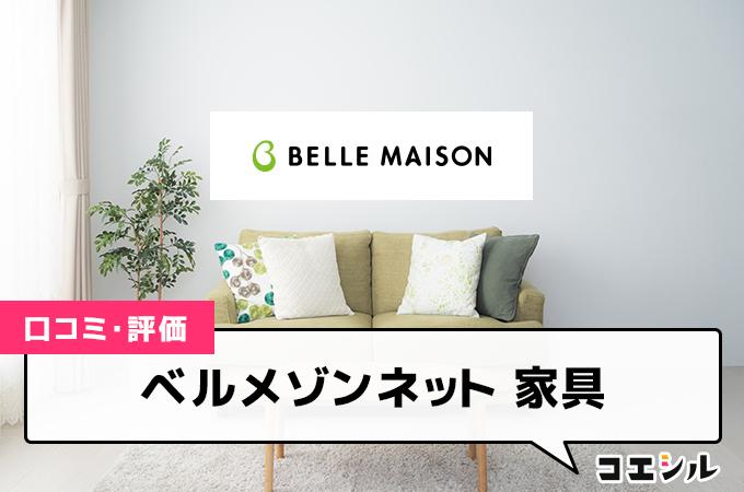 ベルメゾンネット 家具の口コミと評判